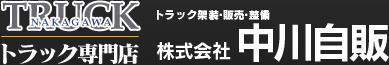 トラック架装、販売、車検・整備などのことなら神奈川県藤沢市のトラック専門店 株式会社中川自販にお任せください。